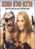 Alex Holeh Ahavah Movie Poster (1986)