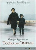 Landscape in the Mist - Topio Stin Omichli Movie Poster (1988)